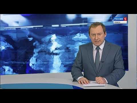 Вести-Томск, выпуск 20:40 от 18.02.2020