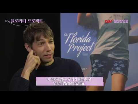 [플로리다 프로젝트] 탄생 비하인드 영상