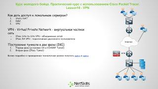 18.Видео уроки Cisco Packet Tracer. Курс молодого бойца. VPN