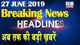 अब तक की बड़ी ख़बरें | morning Headlines | breaking news 27 June | india news | top news | #DBLIVE