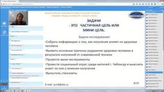 Юлмасова Лариса Федоровна: Этапы обучения студентов техникума методам исследования