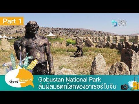 เที่ยวนี้ขอเมาท์ ตอน Gobustan National Park สัมผัสมรดกโลกของอาเซอร์ไบจัน Ep 1