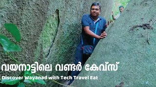 വണ്ടർ കേവ്സ് വയനാട്ടിലെ ഗുഹകൾ - Discover Wonder Caves in Wayanad Vlog 404