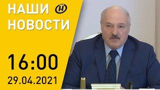Наши новости ОНТ: Лукашенко о порядке на селе; эксперты о попытке госпереворота в Беларуси