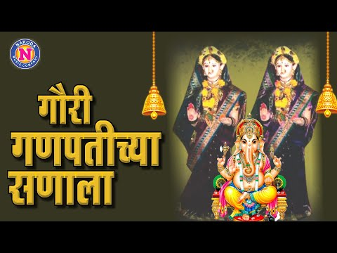 गौरी गीत - Gauri Ganpatiche Sanala - गौरी गणपतीचे सणाला - Ganpati Marathi Devotional Song