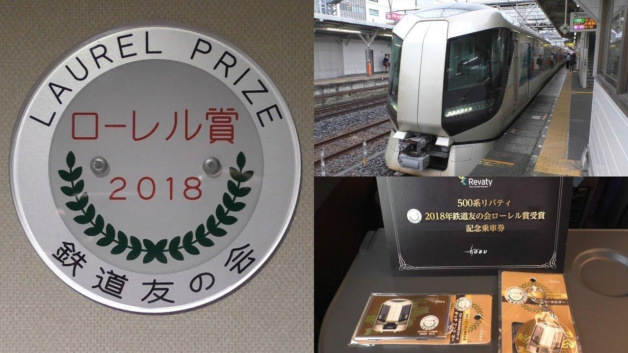 祝!ローレル賞受賞】東武500系...