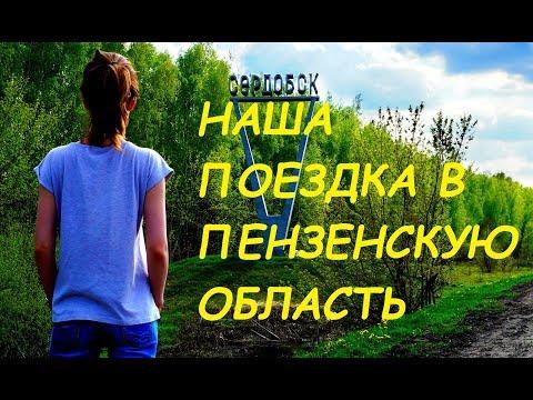 Поездка в Сердобск Пензенской области