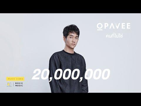 คนที่ไม่ใช่ - O PAVEE [ Official MV ]