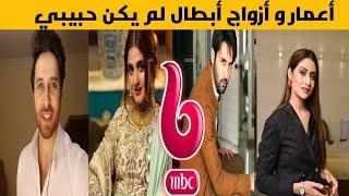 اعمار وازواج و ديانة ابطال مسلسل الباكستاني لم يكن حبيبي