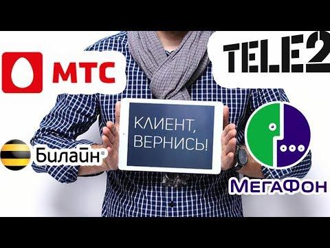 Как получить скидку на мобильную связь сотовых операторов России в 2019 году. Выгодный тариф МТС.