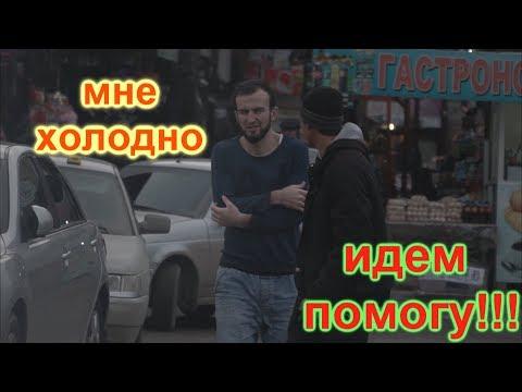 ХАСАВЮРТ,,,ЗАМЕРЗ НА УЛИЦЕ!!! СОЦ. ЭКСПЕРИМЕНТ