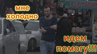 ХАСАВЮРТЗАМЕРЗ НА УЛИЦЕ СОЦ. ЭКСПЕРИМЕНТ