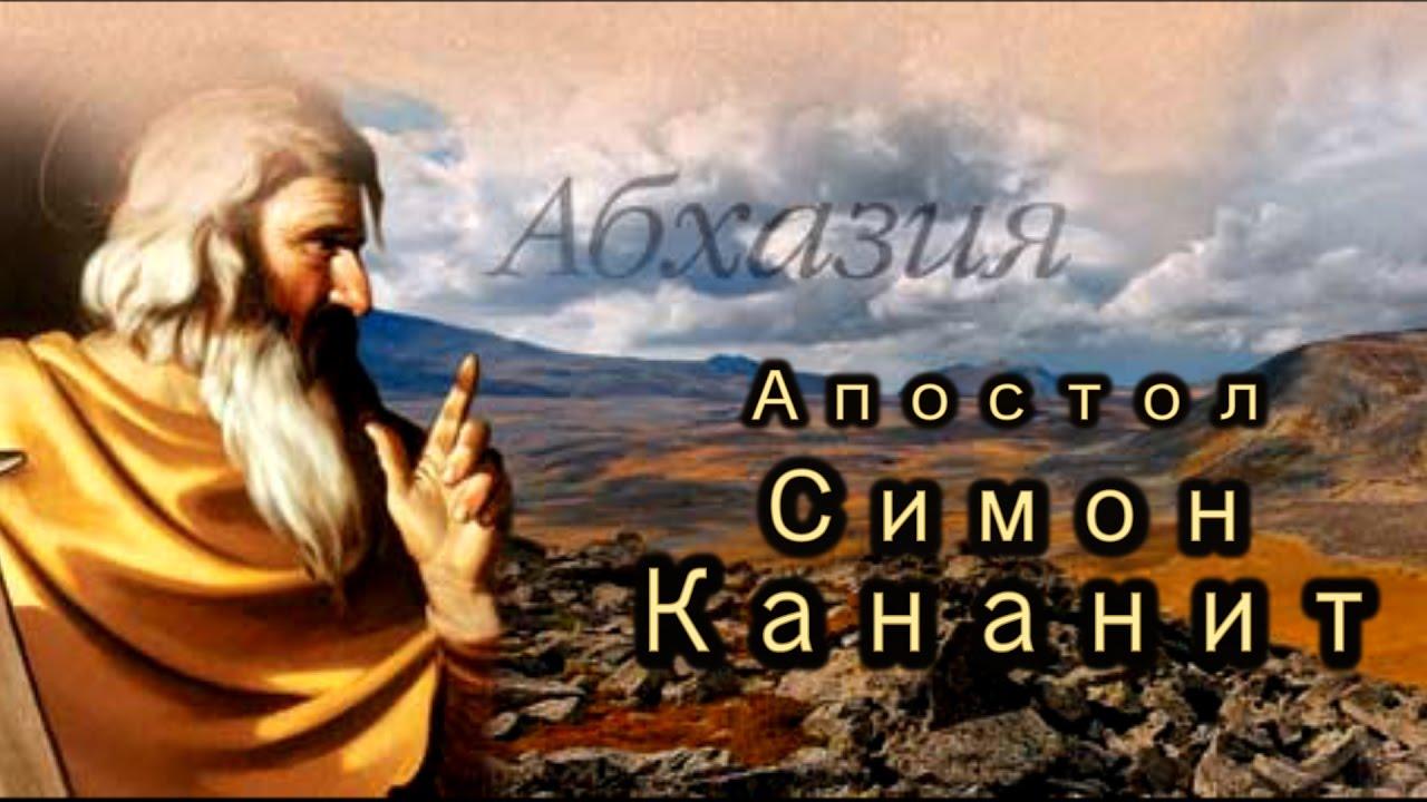 Святой апостол Симон (Зилот) Кананит - YouTube