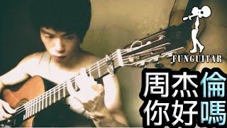 周杰倫 - 你好嗎 結他 Fingerstyle By Long Fung Tam