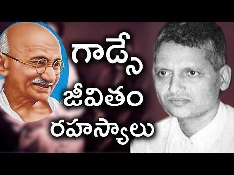 """గాంధీని చంపిన గాడ్సే జీవితం రహస్యాలు పూర్తి వివరాలతో   """" Godse Life History """"in Telugu   Telugu Mojo"""