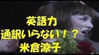米倉涼子の英語力は通訳は必要ないの!? https://www.youtube.com/uplo...