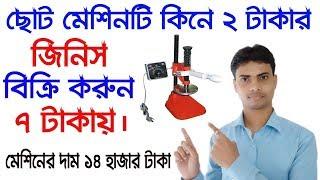 ব্যবসা করুন বুদ্ধির সাথে  || Small Business idea in Bangla || Foil Sealing & Sale Business Idea