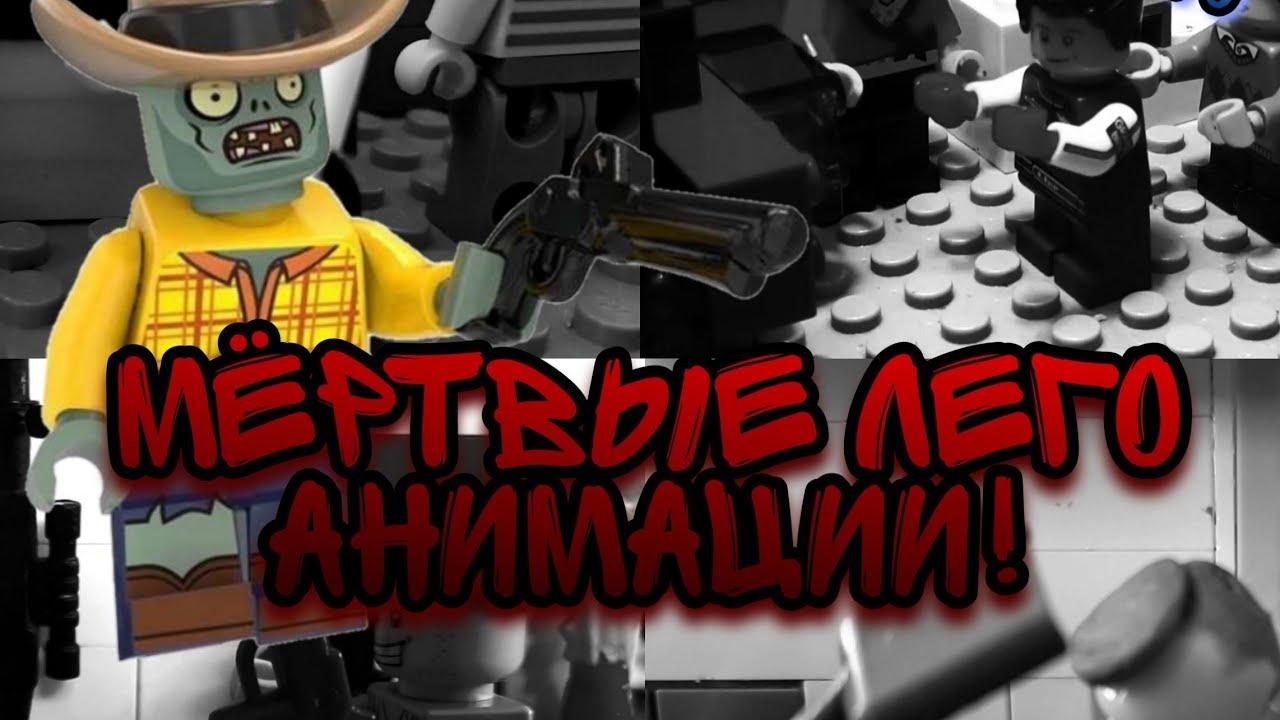 Мёртвые лего анимации( на канале Мистер Лего). / Dead lego animation