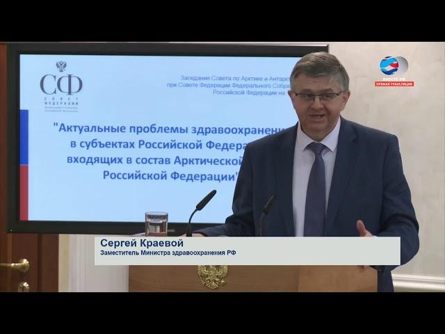 Выступление Брыксенкова Андрея Александровича, Заседание Совета по Арктике и Антарктике