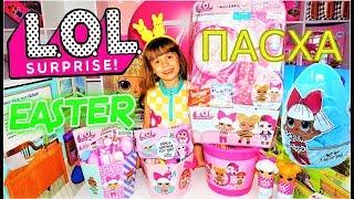 LOL Surprise Easter Egg Hunt 2019! LOL Eggs, LOL Baskets, LOL Candies, LOL Bubbles, LOL Dolls, Toys
