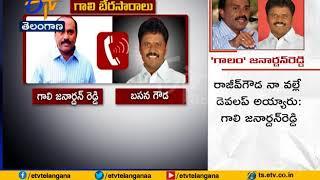 Karnataka Congress Releases Audio Tape | of Gali janardhan Reddy | Tried to Bribe MLA