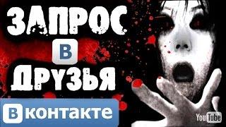 СТРАШИЛКИ НА НОЧЬ - Запрос в друзья Вконтакте(, 2016-07-05T16:50:12.000Z)