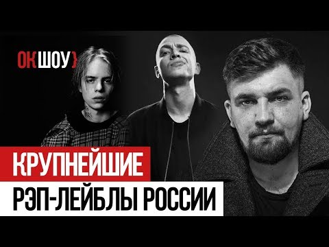Крупнейшие рэп-лейблы России