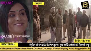 Amritsar  में एक आदमी की सर्दी के कारण मृत्यु II Bulland TV News