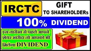 IRCTC dividend ये date तक शेयर खरीदलोगे तो आपको भी मिलजाएगा 100% dividend by #smkc #IRCTC #DIVIDEND