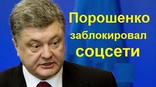 Порошенко заблокировал на Украине соцсети ВКонтакте, Одноклассники и Яндекс