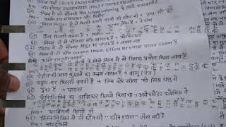 Important science questions for all competitive  exams