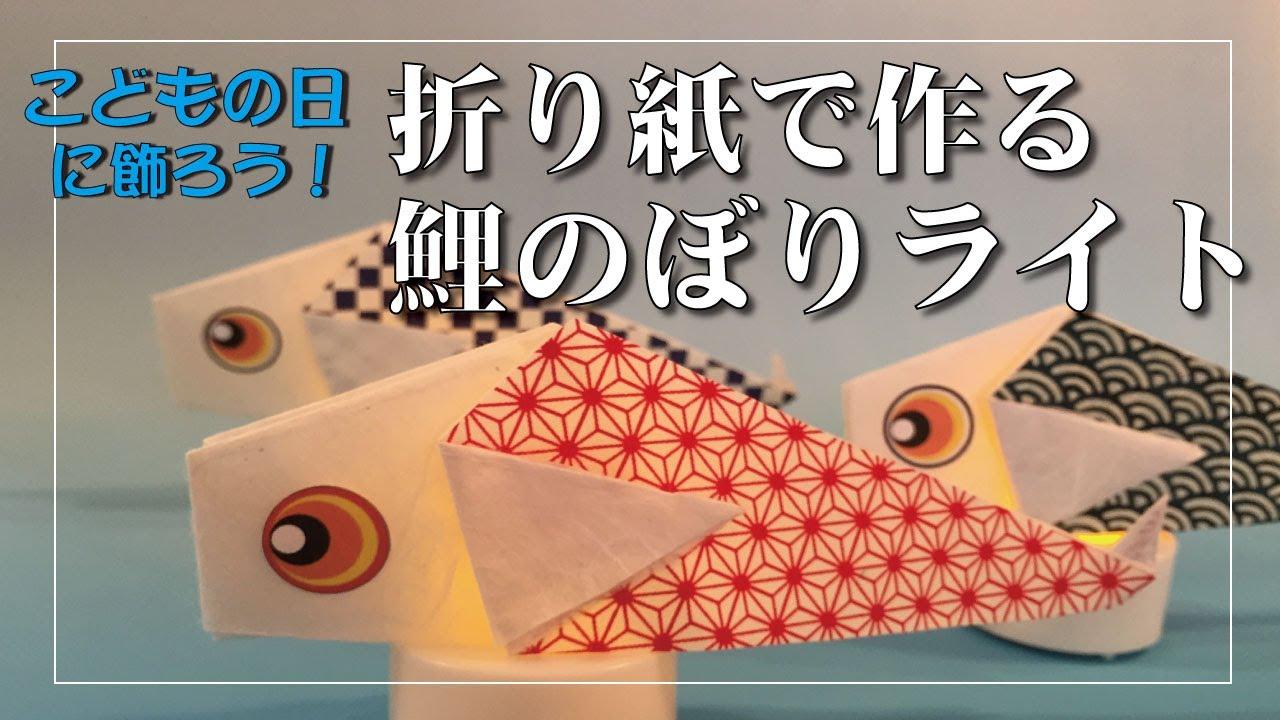 端午の節句に作ろう!鯉のぼりライト | 手作りライト照明教室 PAPERMOON(東京 自由が丘)
