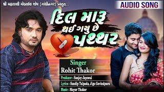 Rohit Thakor ll Dil Maaru Thai Gayu Chhe Paththar ll New Sad Song  2019