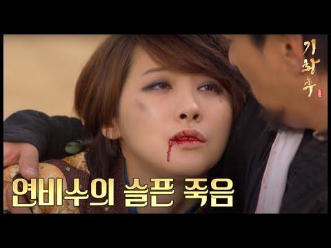 [HOT] 기황후 46회 - 연비수 유인영, 끝까지 주진모 곁을 지키며 슬픈 죽음! 20140414