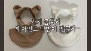 (ENG) DIY 태교미싱, 아기 곰돌이 귀 헤어밴드,…