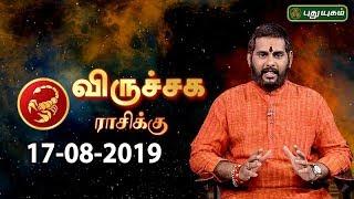 Rasi Palan | Viruchigam | விருச்சிக ராசி நேயர்களே! இன்று உங்களுக்கு…| Scorpio | 17/08/2019