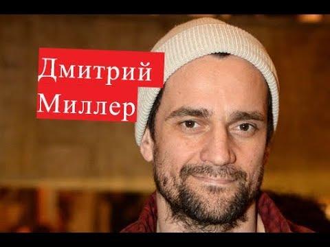 Миллер Дмитрий Биография