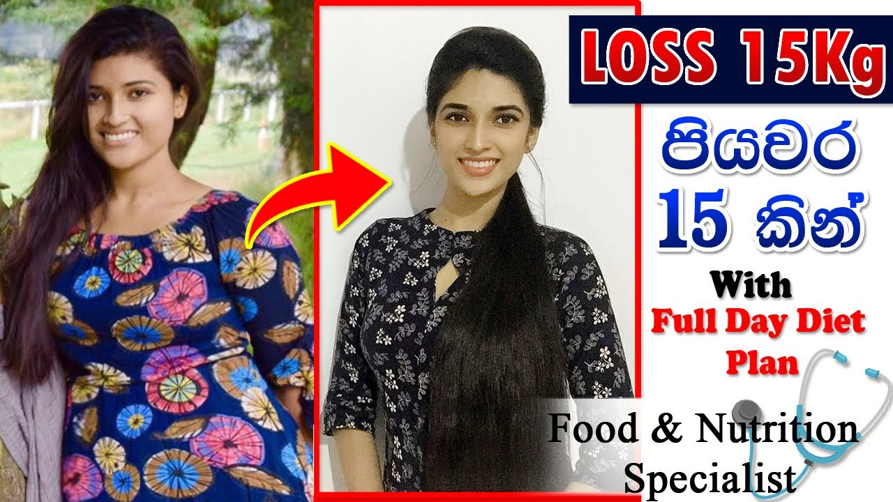 Fast Weight loss Tips in sinhala| How I lose my weight
