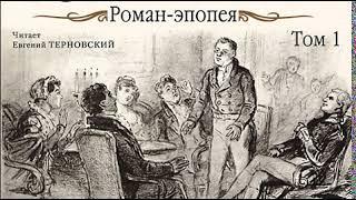 Толстой Л.Н. Война и мир. Том 1. Аудиокнига. Фрагмент