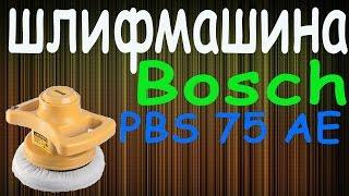 Стрічкова шліфмашина Bosch PBS 75 AE ★★★★★★