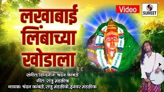 Lakhabai Limbachya Khodala - Lakhabai Songs - Sumeet Music India