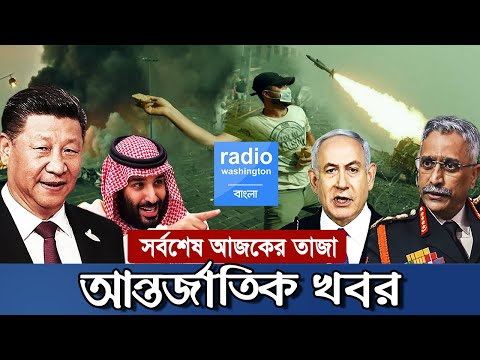 আজকের আন্তর্জাতিক খবর 10 Aug 2020 | Antorjatik Sombad | international news bangla | radio washington