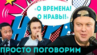 Смотреть Сергей Светлаков - об уходе с ТНТ, о Дуде, о проектах. Вечернее Шоу Азамата и Антона. онлайн