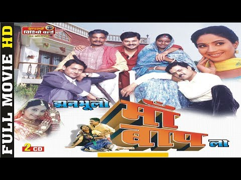 jhan-bhulao-maa-baap-la---झन-भूलो-माँ-बाप-ला- -cg-film---full-movie
