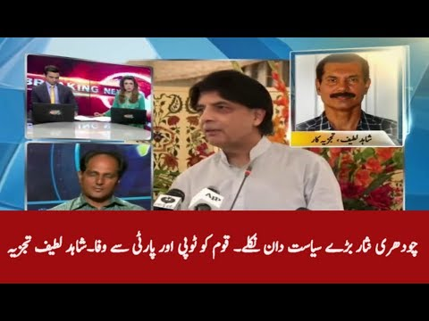 Shahid Latif Exciting Analysis On Ch Nisar Press Conference