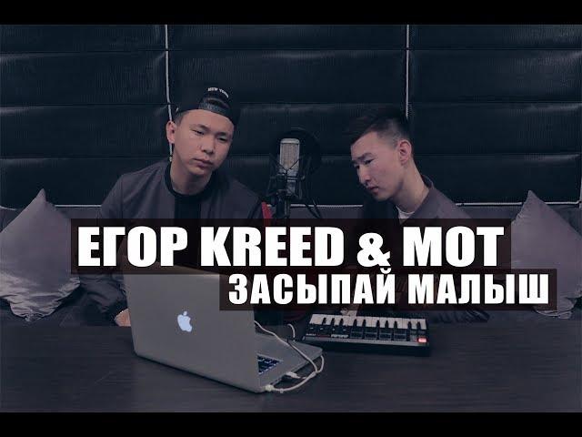 ЕГОР КРИД МОТ ЗАСЫПАЙ МАЛЫШ MP3 СКАЧАТЬ БЕСПЛАТНО