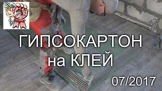 Гипсокартон на клей СТРОИМ ДЛЯ СЕБЯ