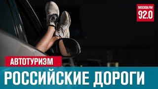 Фото Россиянам нравятся автопутешествия, но не совсем - Москва FM