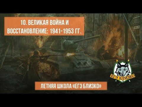10. Великая война и восстановление. 1941-1953 гг.