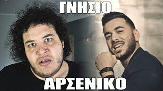 ΓΝΗΣΙΟ ΑΡΣΕΝΙΚΟ !? | Manos